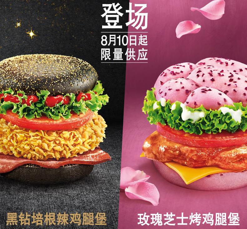 KFC hamburguesas negras y rosas