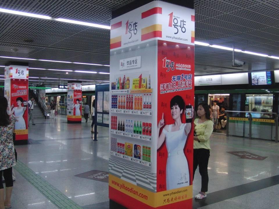 Yihaodian-China-August-2011