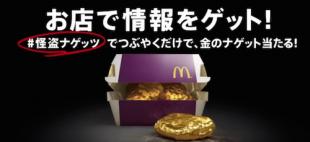 Mc Donalds Nugget dorado