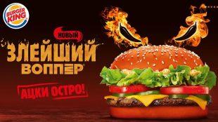 trump-burger-king